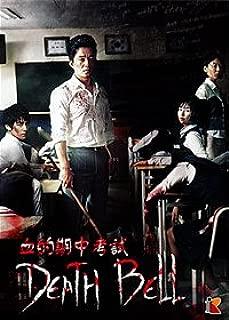 Best death bell 2008 Reviews