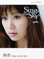 ピアノソロ/弾き語り 絢香 Sing to the Sky (ピアノ・ソロ)