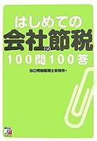 はじめての会社の節税100問100答 (アスカビジネス)