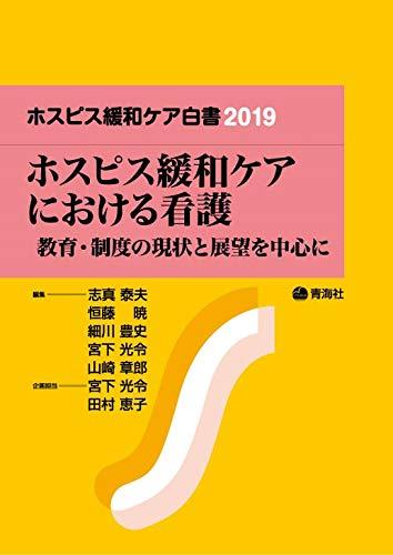 ホスピス緩和ケア白書 2019 (ホスピス緩和ケアにおける看護 教育・制度の現状と展望を中心に)