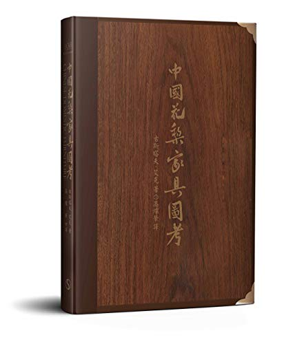 Chinese Domestic Furniture (Bilingual Edition - Chinese / English)