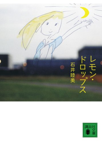 レモン・ドロップス (講談社文庫)