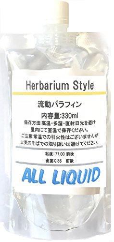 (国産) ハーバリウムオイル 330ml 純透 パラフィン 【高濃度99%】安全な食添品使用