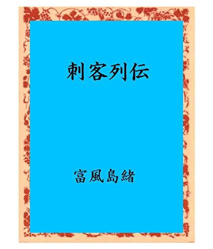 shikakuretsuden (Japanese Edition) PDF Books
