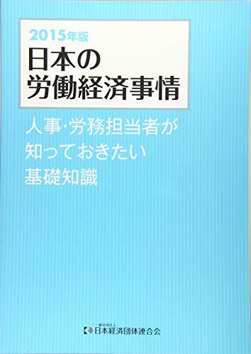 日本の労働経済事情―人事・労務担当者が知っておきたい基礎知識〈2015年版〉の詳細を見る