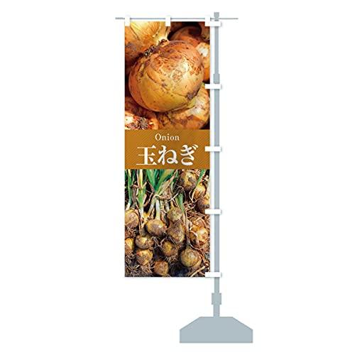 玉ねぎ のぼり旗 サイズ選べます(ジャンボ90x270cm 右チチ)