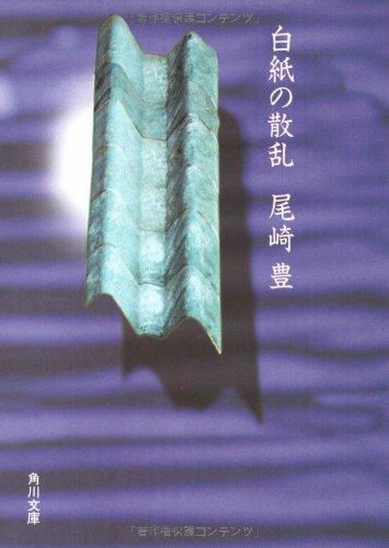 白紙の散乱 (角川文庫)の詳細を見る