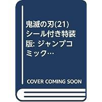 鬼滅の刃(21) シール付き特装版: ジャンプコミックス