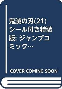 鬼滅の刃 シールセット付き特装版(21): ジャンプコミックス
