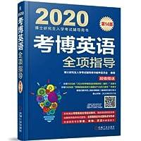 2020考博英语全项指导