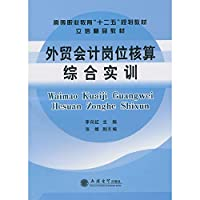 Foreign accounting job accounting Comprehensive Training(Chinese Edition)