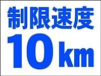 シンプル看板 「制限速度10km」Mサイズ パーキング 駐車場 屋外可(約H45cmxW60cm)