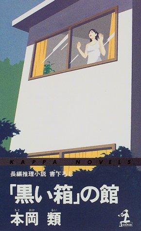 「黒い箱」の館―長編推理小説・書下ろし (カッパ・ノベルス)の詳細を見る