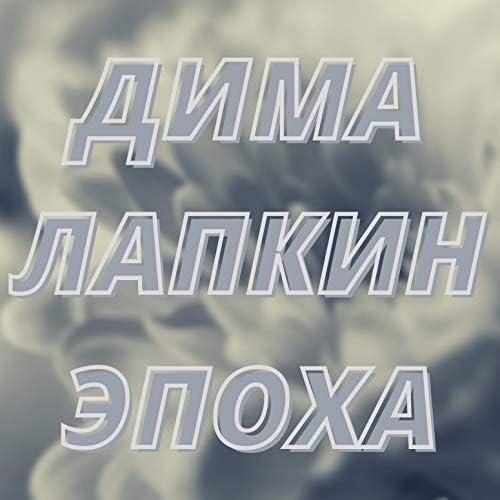 Дима Лапкин
