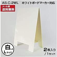 卓上A型スタンド看板( Lサイズ)2枚セット (白)
