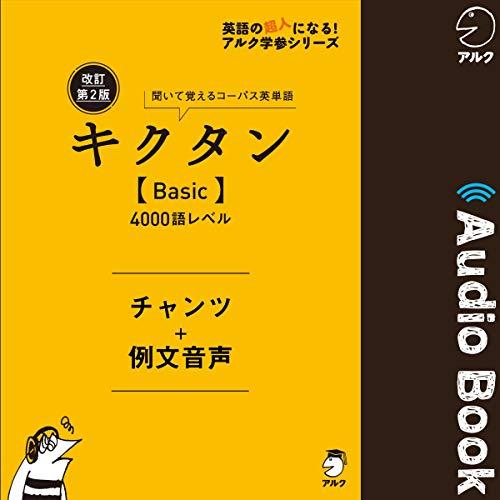 改訂第2版キクタン【Basic】4000語レベル チャンツ+例文音声 Titelbild