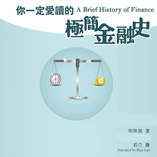 你一定爱读的极简金融史 - 你一定愛讀的極簡金融史 [A Brief History of Finance] cover art