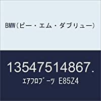 BMW(ビー・エム・ダブリュー) エアフロブーツ E85Z4 13547514867.
