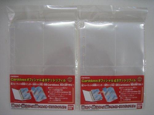 Carddassオフィシャル4ポケットリフィル【2個セット】バンダイオフィシャル4ポケットバインダー対応追加リフィル