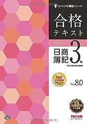 合格テキスト 日商簿記3級 Ver.8.0