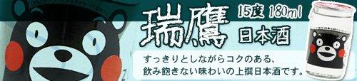 瑞鷹『くまもとカップ(くまモン絵入り)』