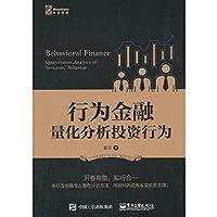 行为金融——量化分析投资行为
