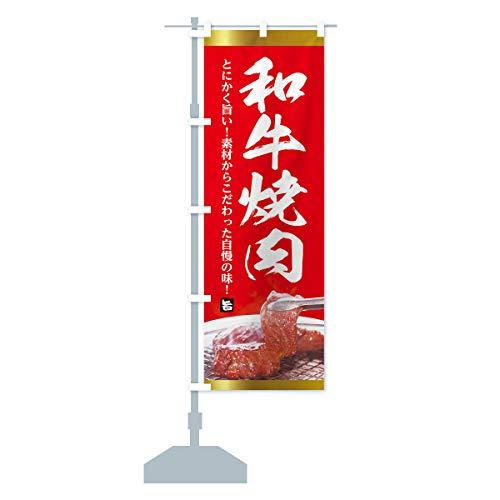 和牛焼肉 のぼり旗 サイズ選べます(スリム45x180cm 左チチ)