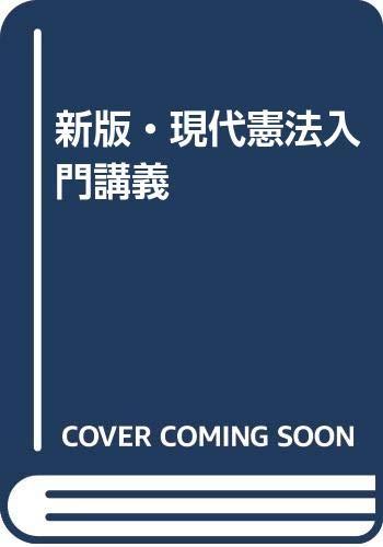 新版・現代憲法入門講義の詳細を見る