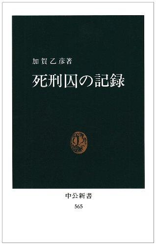 死刑囚の記録 (中公新書 (565))