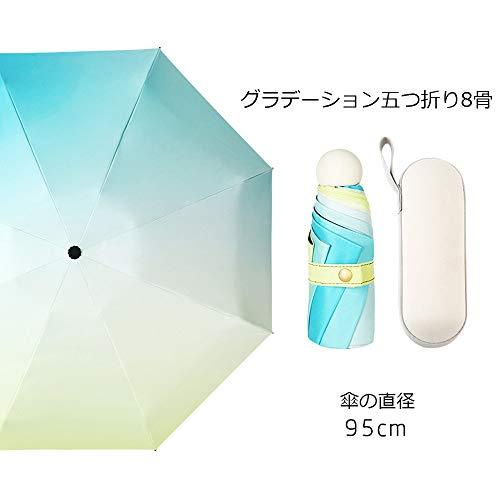 日傘 折りたたみ傘 小型超軽量 ミニ折りたたみ傘 uvカット UPF50+ 晴雨兼用 超撥水 耐強風 8本骨 携帯やすい 収納ポーチ付き グラデーション カラー