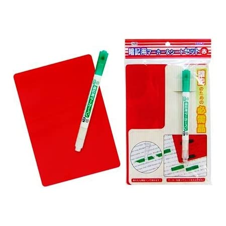 暗記マーカー&シート セット 緑マーカー&赤シート 暗記のための必需品