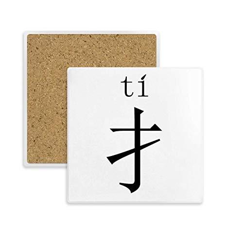 DIYthinker Chinesische Schriftzeichen Komponente ti Platz Coaster-Schalen-Becher-Halter Absorbent Stein für Getränke 2ST Geschenk Mehrfarbig