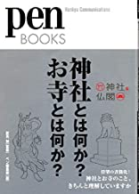ペンブックス4 神社とは何か? お寺とは何か? (Pen BOOKS)