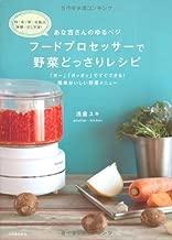 あな吉さんのゆるベジ フードプロセッサーで野菜どっさりレシピ