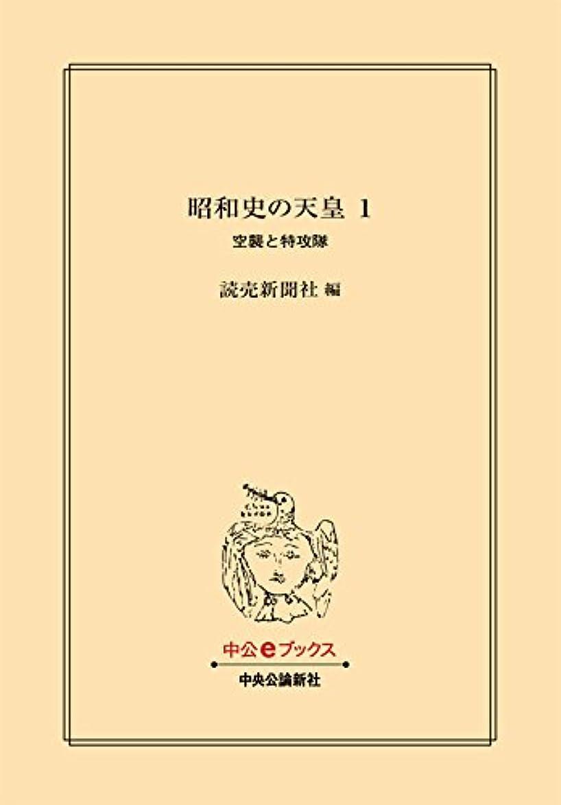 ブラスト幸福クルーズ昭和史の天皇 1 空襲と特攻隊 (中公文庫)
