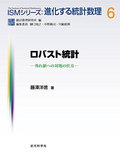 ロバスト統計: 外れ値への対処の仕方 (ISMシリーズ:進化する統計数理)