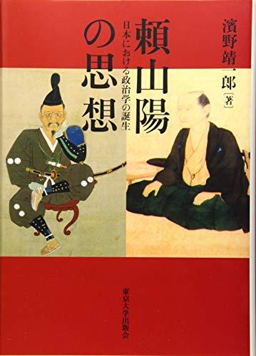 頼山陽の思想: 日本における政治学の誕生