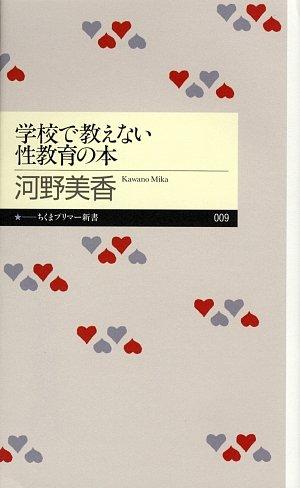 学校で教えない性教育の本 (ちくまプリマー新書)
