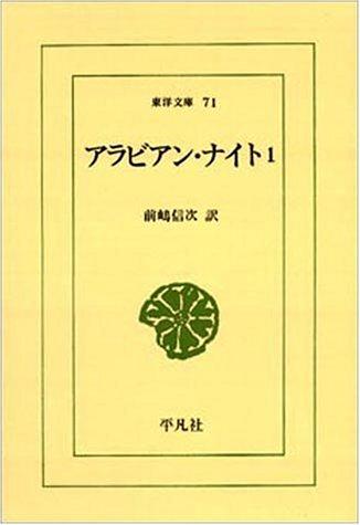 アラビアン・ナイト (1) (東洋文庫 (71))