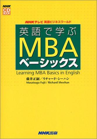 英語で学ぶMBAベーシックス (NHK CD Book―NHKテレビ英語ビジネスワールド)
