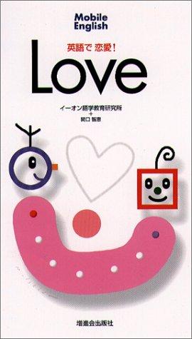 英語で恋愛! (Mobile English)