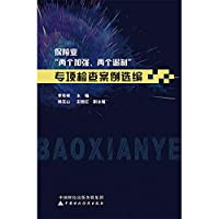 Selected Cases of the Two Strengthening Two Containment Special Inspections of the Insurance Industry(Chinese Edition)