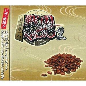ラジオCD「遠近孝一のスキモノ!戦国RADIO〜うまからずとも ほめて食ふべし〜 Vol.2 赤米」