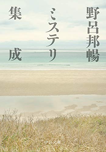 野呂邦暢ミステリ集成 (中公文庫)