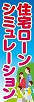 のぼり旗スタジオ のぼり旗 住宅ローン016 大サイズ H2700mm×W900mm