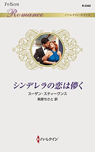 シンデレラの恋は儚く (ハーレクイン・ロマンス)の詳細を見る