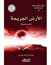رابطة الأدب الإسلامي: الأرض الجريحة
