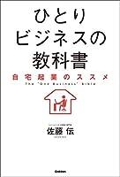 ひとりビジネスの教科書 自宅起業のススメ