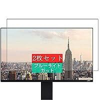 2枚 Sukix ブルーライトカット フィルム 、 Samsung S32R750 32インチ ディスプレイ モニター 向けの 液晶保護フィルム ブルーライトカットフィルム シート シール 保護フィルム(非 ガラスフィルム 強化ガラス ガラス ) 修繕版