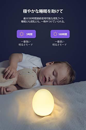 ニアバイダイレクトジャパンVAVA『授乳ベッドライト七色変換タマゴ型(VA-CL009)』